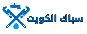 سباك في الكويت | 51118073 Logo