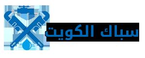 سباك في الكويت | 51118073 Logo